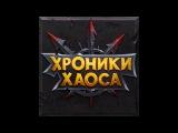 Хроники Хаоса - ТОП-5 героев, которых можно получить во внутри-игровом магазине с ...