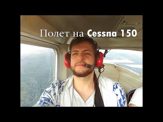 Полет на Cessna 150. Покоряю небеса.\Flight to Cessna 150. Conquering Heaven.