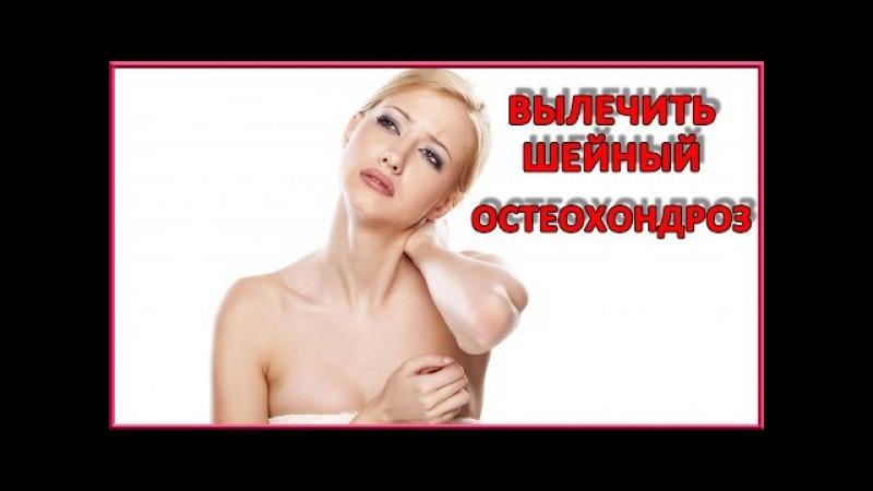 ♦♦3 упражнения для шейного отдела позвоночника при Обострении Остеохондроза