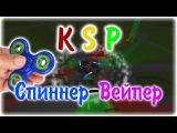 Спиннер-КСПиннер-Вейпер [KSP]