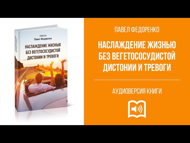 Аудиокнига Наслаждение жизнью без вегетососудистой дистонии и тревоги | Павел Федоренко