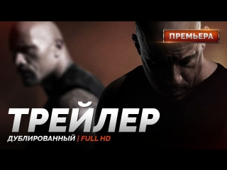 DUB | Трейлер: «Форсаж 8 / The Fate of the Furious» 2017