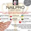 Чемпионат NAILPRO Восточной Европы