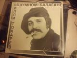 Вилли Токарев – В шумном балагане (Полный Альбом)