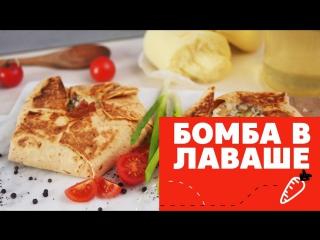 Бомба в лаваше [eat easy]