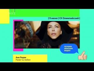 Премия МУЗ-ТВ 2017 Номинация лучшее женское видео Ани Лорак