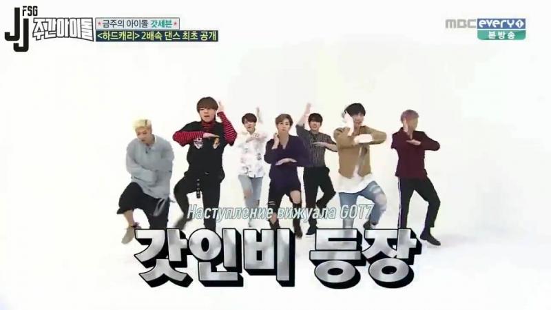Weekly Idol Got7 - Hard Carry (рус.саб)