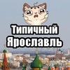 Типичный Ярославль