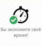 вы экономите своё время вместе с Omega-S
