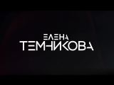 Елена Темникова в Open Moscow Bar | 29 июля