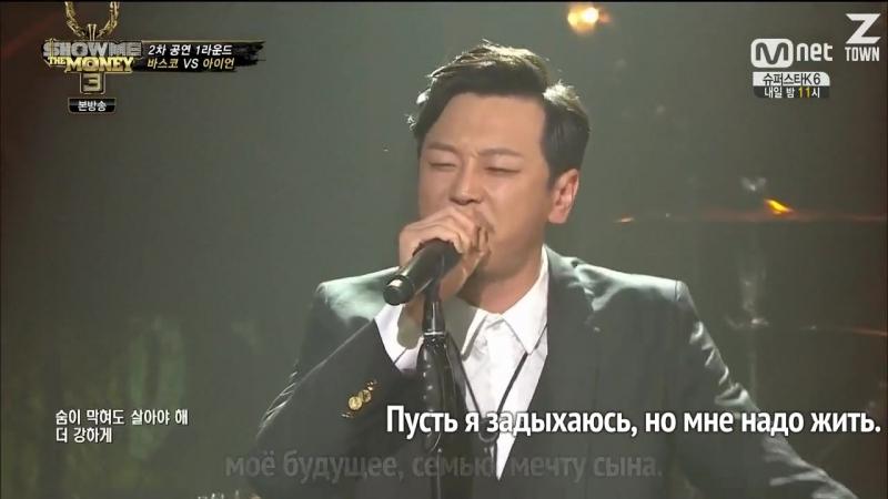 8 эпизод - SMtM3 [рус.саб] VASCO - 187 (Feat. Lim Seong Hyeon 임성)