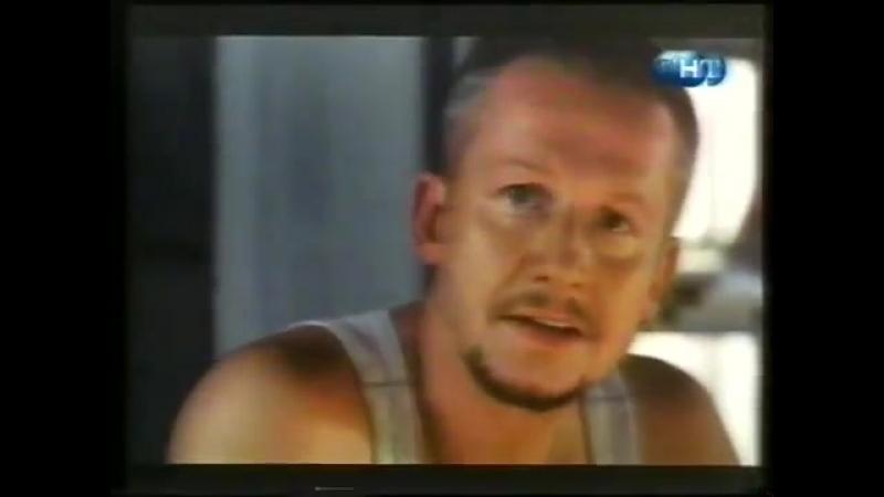 """Анонс фильма на старом ТНТ, 6 01 2002 года """"Охранник для дочери"""