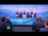 Владимир Путин и президент Южной Кореи Мун Чжэин подводят итоги переговоров на полях Восточного Экономического Форума 2017