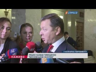 Ляшко_ Тимошенко - Лиса Драная, Кукушка Московская _ новости сегодня Украина Рос
