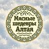 Мясные шедевры Алтая - официальное сообщество