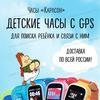 Часы «Карлсон» | Детские часы с GPS от производи