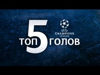 ТОП-5 голов 2 раунда 1/8 Лиги чемпионов