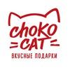 Chokocat - ВКУСНЫЕ ПОДАРКИ! Шоколад Чай Кофе