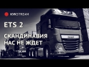 СКАНДИНАВИЯ НАС НЕ ЖДЕТ ETS 2 MP ЕВРОПА 2 31 08 17