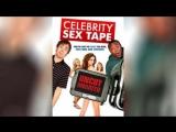 Секс-пленка со знаменитостями (2012) | Celebrity Sex Tape