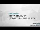 3 выпуск. КИНО-ТЕАТР.РУ Проект Продвижение актера