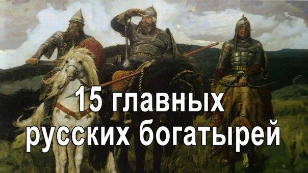 15 главных русских богатырей
