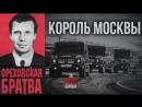 Лидер Ореховской ОПГ - Сильвестр, король криминального мира Москвы ¦ Документальный фильм 2016