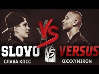 VERSUS X #SLOVOSPB: OXXXYMIRON X Слава КПСС