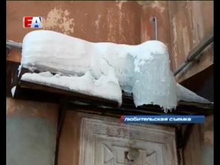 Жители 14-ого дома по улице Металлургов бьют тревогу. По их словам, они оказались в настоящей ледяной ловушке.