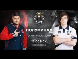 Полуфинал LCL Summer: Gambit vs Team Just Alpha