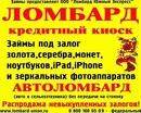 Союз-Ломбардов Хотьково фото #34