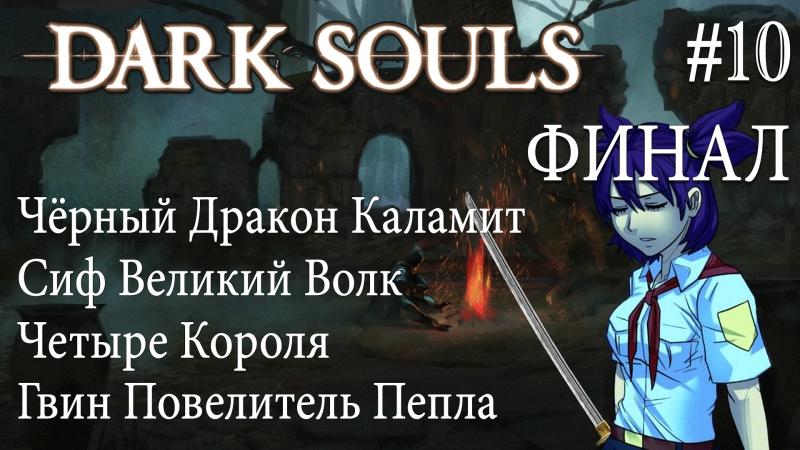 Dark Souls [10] - Каламит, Сиф, Четыре Короля, Гвин Resident Evil Mortal Night v1.80