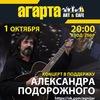 1.10 Концерт в поддержку Подорожного@AGHARTA!