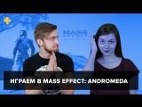 Фогеймер-стрим. Евгения Корнеева и Артем Комолятов играют в Mass Effect: Andromeda