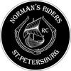 Мотоклуб Norman's Riders Санкт-Петербург