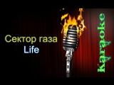 Сектор газа - Life (Жизнь) ( караоке )