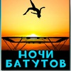 Ночь Батутов, Полотен и Балансбордов в Москве
