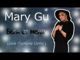 Mary Gu - Беги от меня (Ева Польна cover)