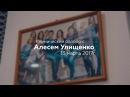 Метавитоника Клинический разбор с Алесем Улищенко