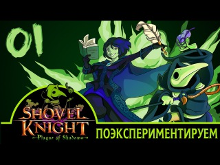 Поэкспериментируем | Прохождение Shovel Knight: Plague of Shadows - Серия №01