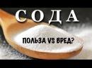 Ольга Бутакова.  Сода -  Вред или Польза