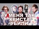 МЕЖДУ БОГОМ И ЦЕРКОВЬЮ Михаил Рыков