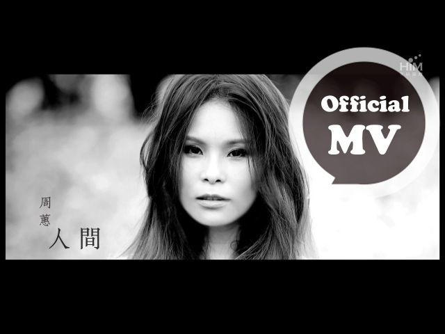 周蕙 Where Chou [人間 The World] Official MV HD