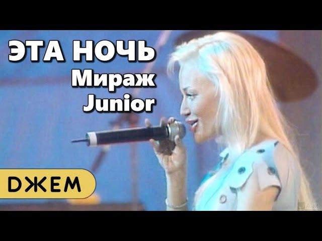 Мираж Junior Эта ночь