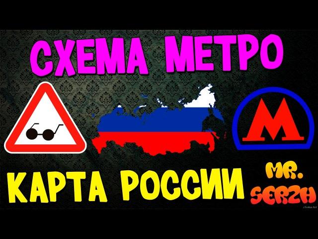 Тактильно-звуковая мнемосхема метро и карта России