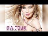 Ольга Стельмах - Не плачьте, девочки (Альбом)