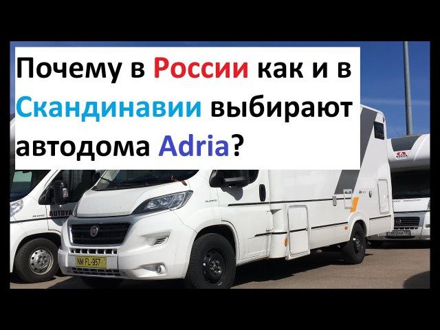 Почему в России выбирают Adria? Самая популярная марка автодомов. Автодома, прицеп ...