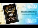 Elli - Mysterious Messenger [Mystic Messenger RUS short parody] HBD K.A.I airis92
