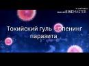 Токийский гуль опенинг паразита на русском