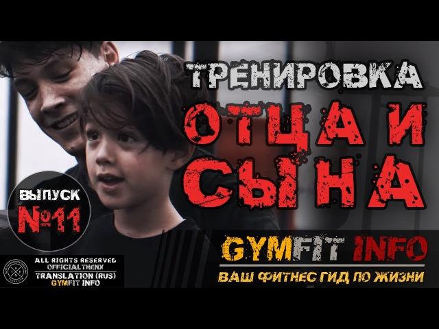 КРИС ХЕРИА. Тренировка ко ДНЮ ОТЦА. Мой сын меня сделал! Калистеника для ДЕТЕЙ GymFit INFO